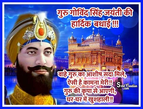 Guru Gobind Singh Jayanti Ki Shubhkamnaye