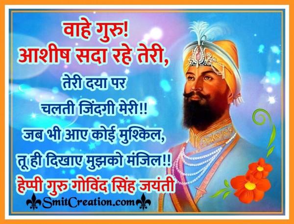 Happy Guru Gobind Singh Jayanti Hindi Wishes