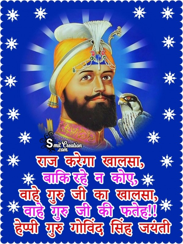 Guru Gobind Singh Jayanti Message In Hindi