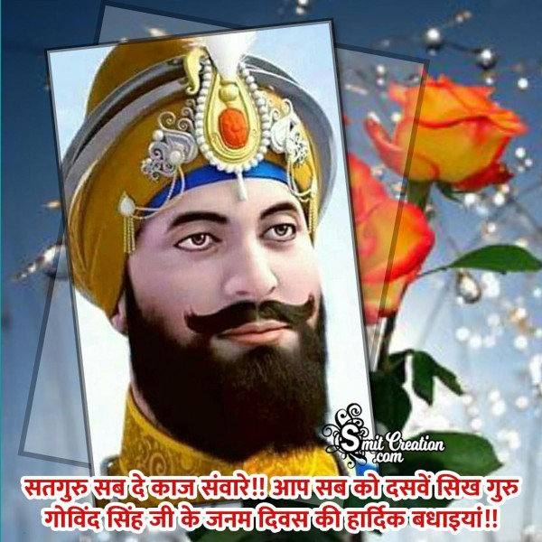 Guru Gobind Singh Janam Diwas Ki Hardik Badhai
