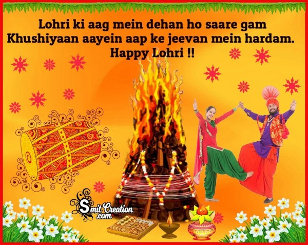 Happy Lohri Wish