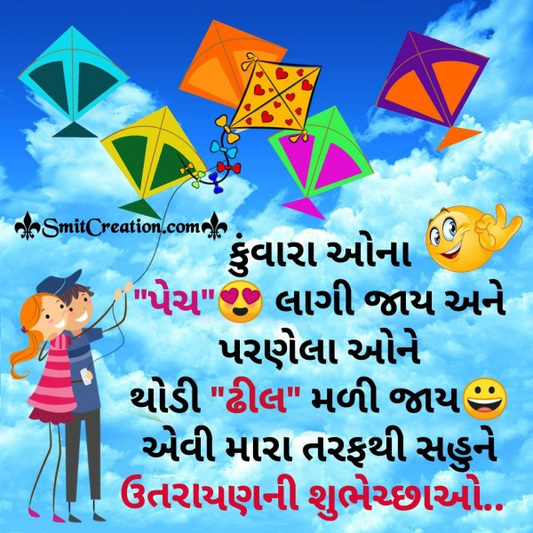 Uttarayan Jokes in Gujarati
