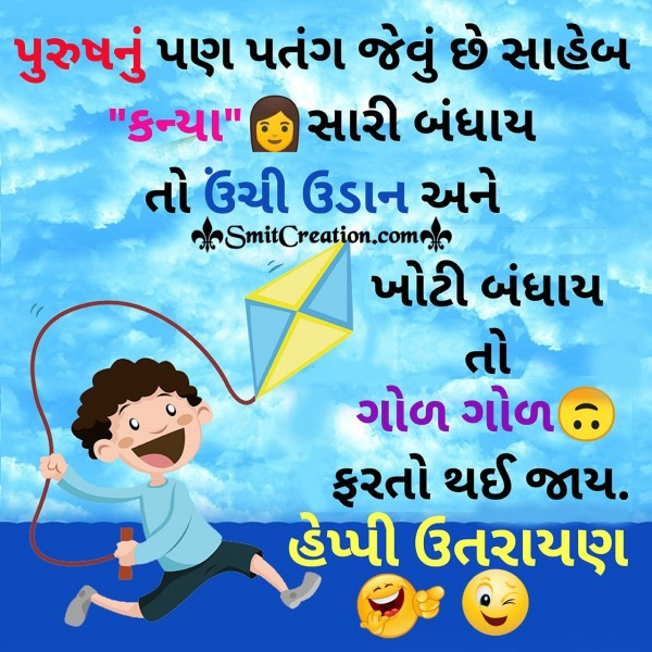 Happy Uttarayan Jokes in Gujarati