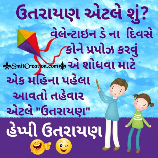 Uttarayan Meaing Jokes in Gujarati