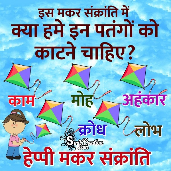 Makar Sankranti Hindi