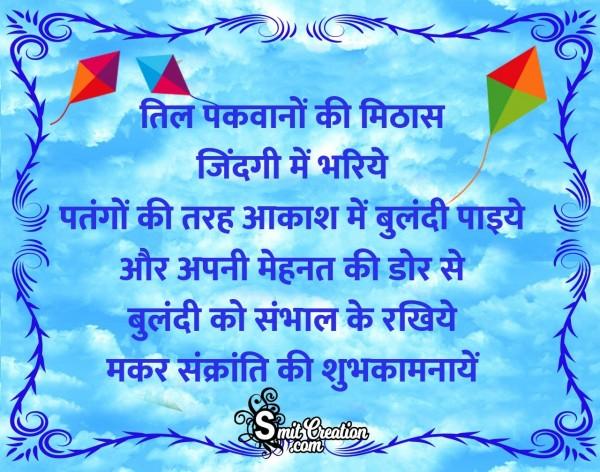 Patango Ki Tarah Aakash Me Bulandi Payiye
