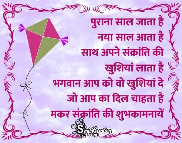 Naya Sal Sankranti Ki Khushiya Lata Hai
