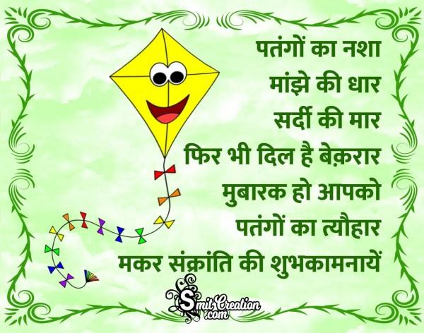 Patang Ka Nasha Majhe Ki Dhar