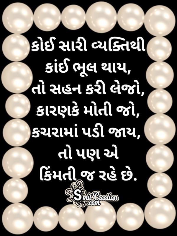 Moti Jo Kachara Ma Padi Jay To Pan A Kimati J Rahe Chhe