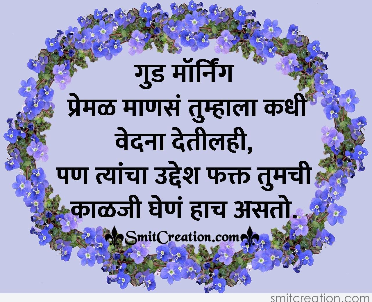 Good Morning Marathi Quotes Pictures And Graphics Smitcreationcom