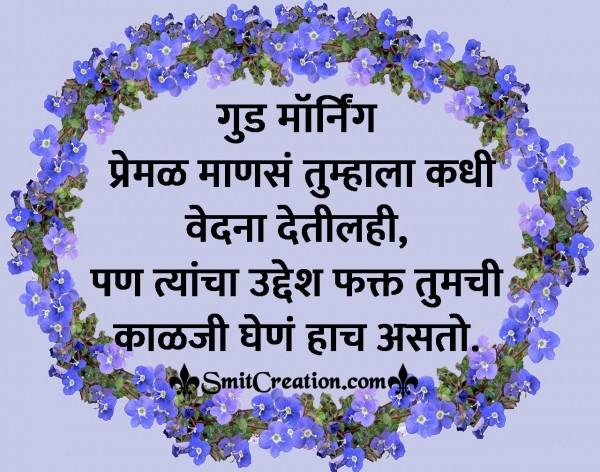 Good Morning – Premal Manas Kadhi Vedna Detil Hi
