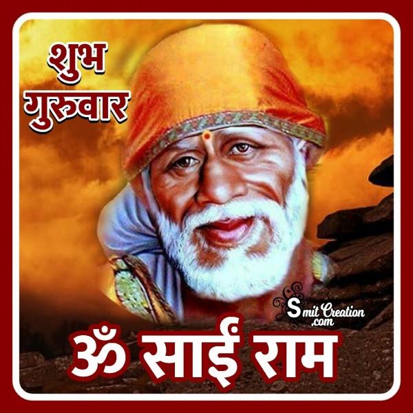 Shubh Guruvar Om Sairam