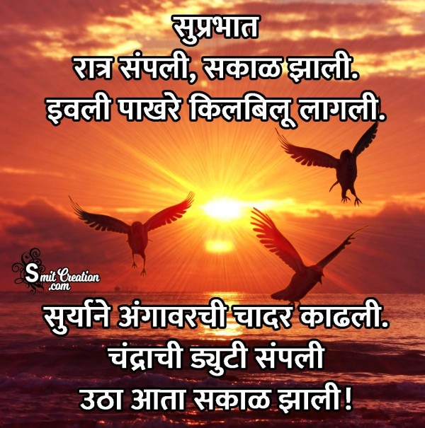 Shubh Sakal Marathi Sandesh Images ( शुभ सकाळ मराठी संदेश सह इमेजेस )