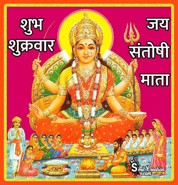 Shubh Shukravar Jai Santoshi Mata