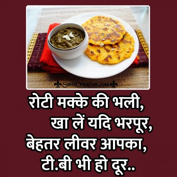 Roti Makke Ki Bhali,  Khale Yadi Bharpoor