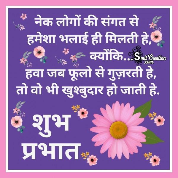 Shubh Prabhat  Khusbudar Suvichar