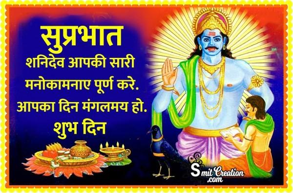 Shani Dev Image