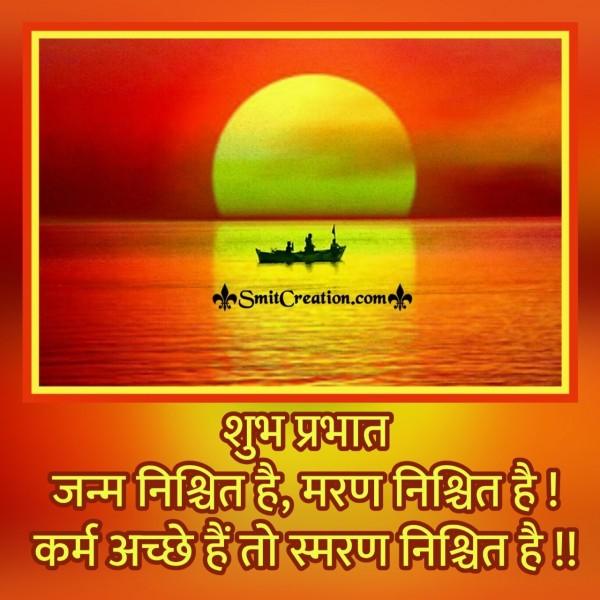 Shubh Prabhat – Janm Nischit Hai, Maran Nischit Hai