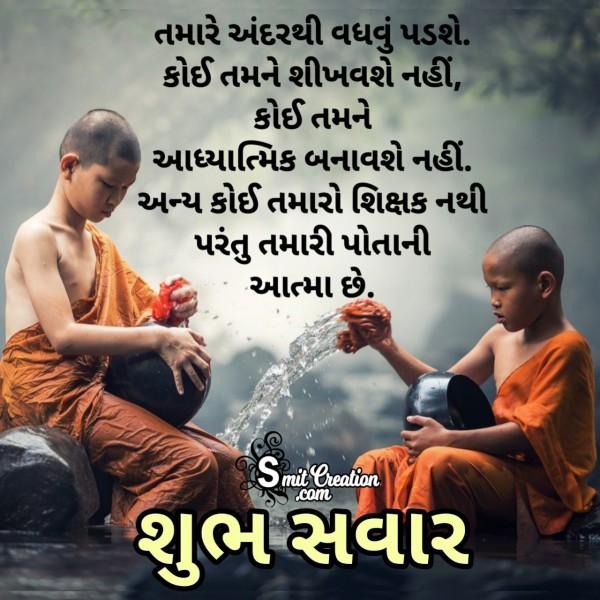 Shubh Savar Aadhyatmik Suvichar