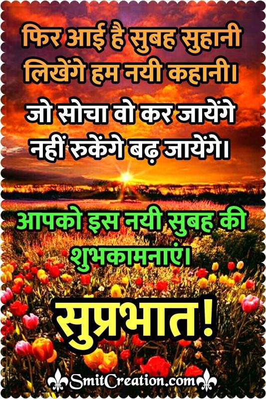 Suprabhat – Fir Aayi Hai Subah Suhani