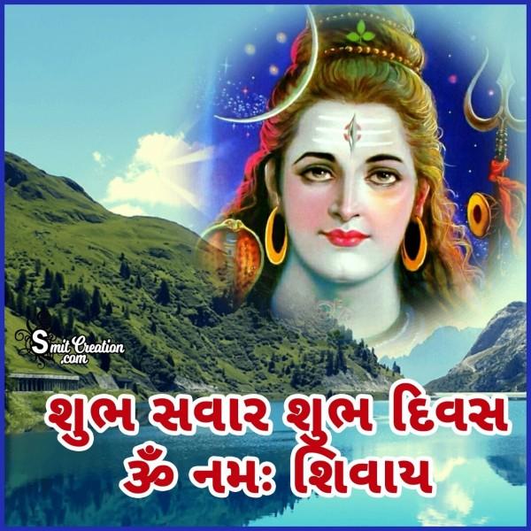 Shubh Savar Shubh Diwas Om Namah Shivay
