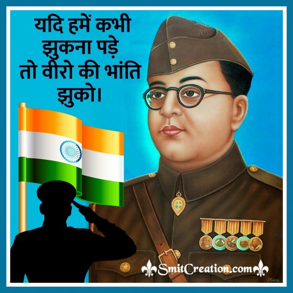 NetaJi Subhash Chandra Bose Hindi Quotes