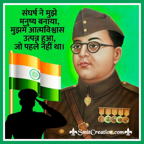 NetaJi Subhash Chandra Bose Motivational Quotes