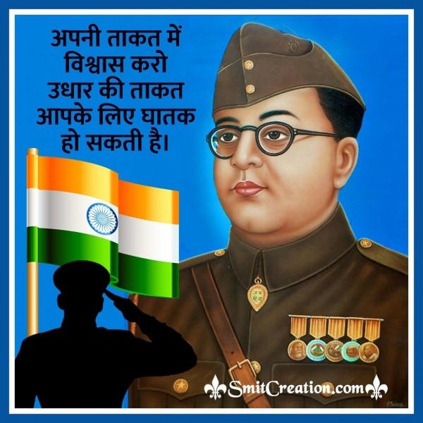 NetaJi Subhash Chandra Bose Prerak Vichar