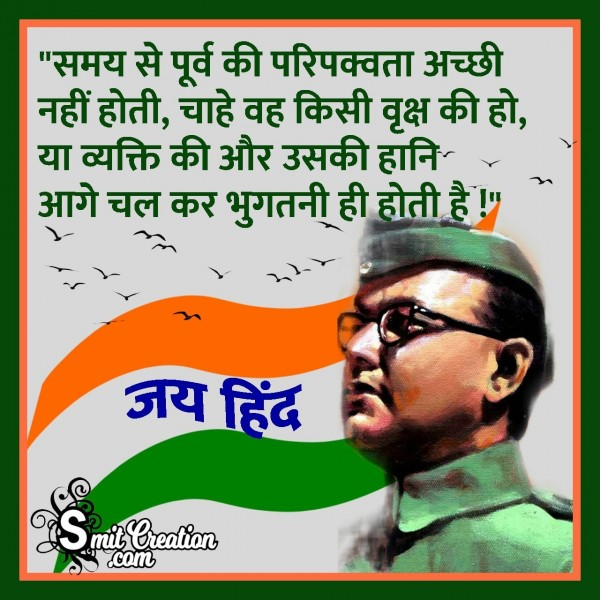 NetaJi Subhash Chandra Bose Hindi Quotes On Time & Maturity