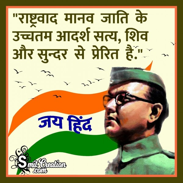 NetaJi Subhash Chandra Bose Quotes In Hindi  On Nationalism