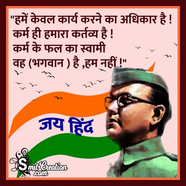 Hindi Quotes By Netaji Subhash Chandra Bose On Work