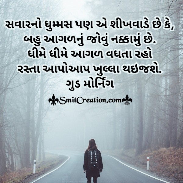 Good Morning Gujarati Quote On Fog