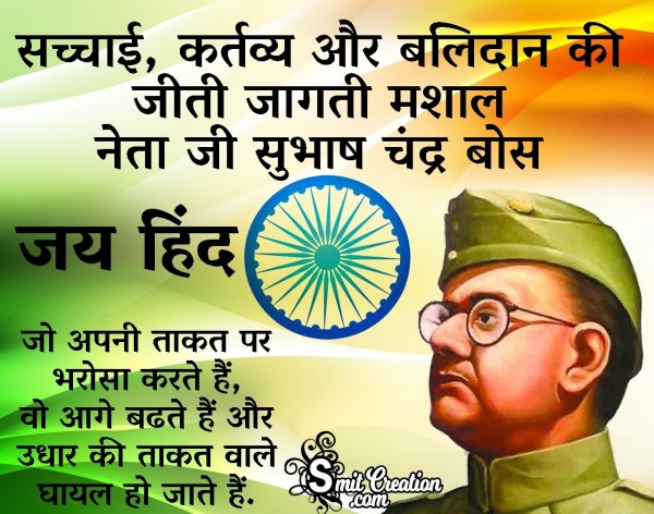 Netaji Subhash Chandra Bose Hindi Quote