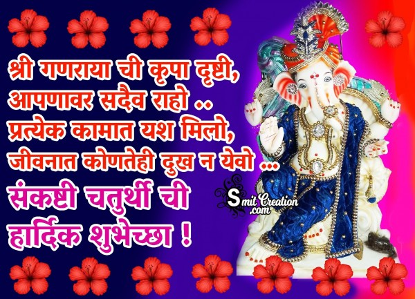 Sankashti Chaturthi Shubhechha Card