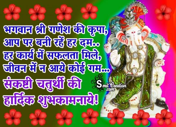 Sankashti Chaturthi Ki Shubhkamna
