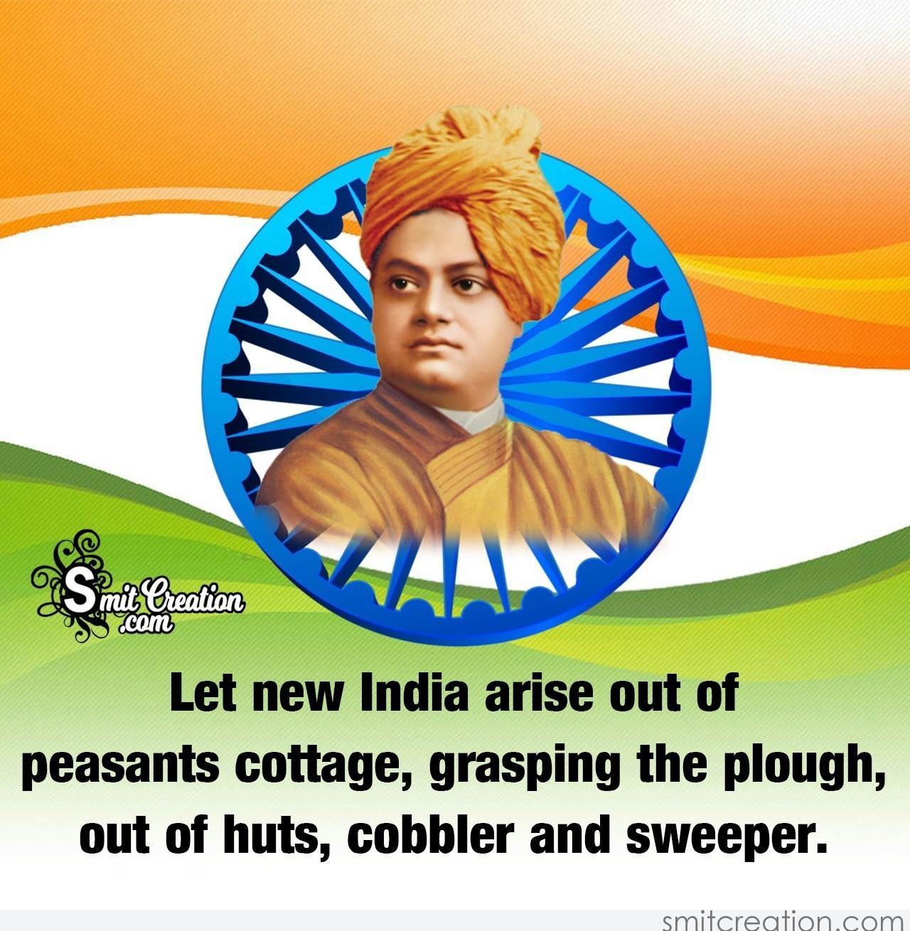 Republic Day Quote By Swami Vivekananda