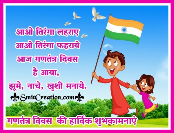 Gantantra Diwas Ki Hardik Shubhkamnaye In Hindi