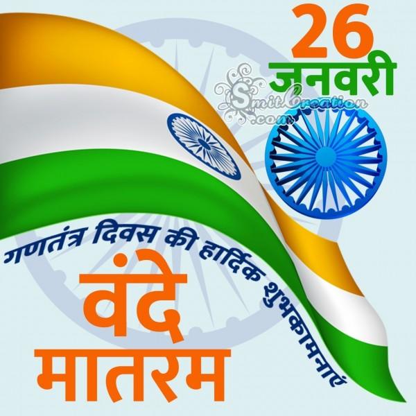 Gantantra Diwas Ki Hardik Shubhkamnaye