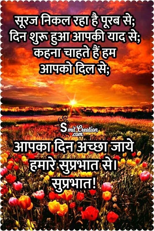 Aapka Din Achha Jaye Humare Suprabhat Se