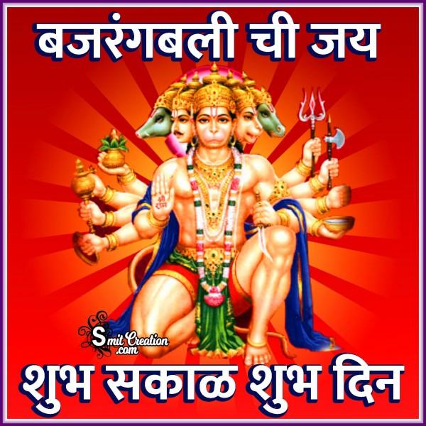 Hanuman Shubh Sakal