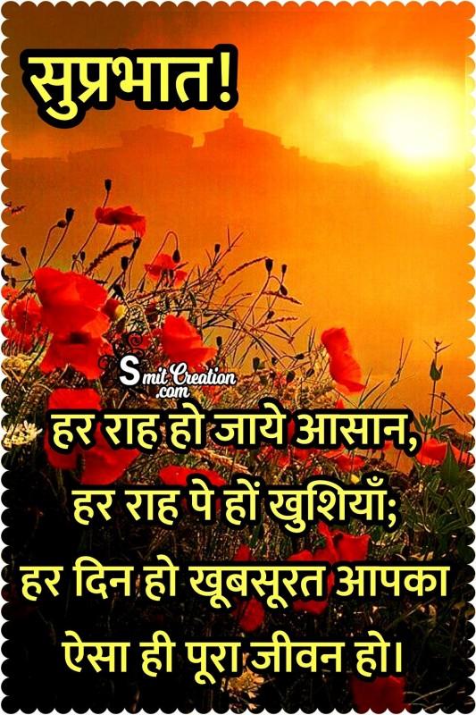 Suprabhat Hindi Shayari
