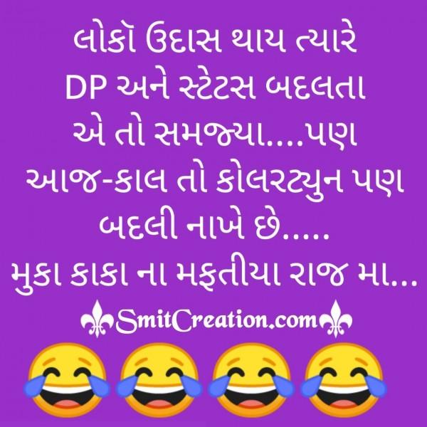 Aaj Kal Udas Thay Tyare Callertune Pan Badli Nakhe Chhe