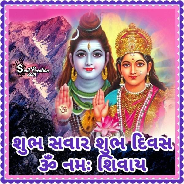 Shubh Savar Shubh Divas Om Namah Shivay