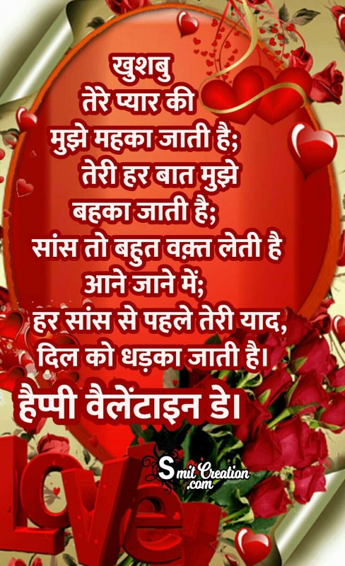 Valantine Day Hindi Shayari
