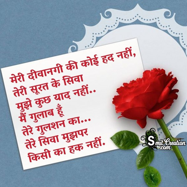 Happy Rose Day Love Shayari