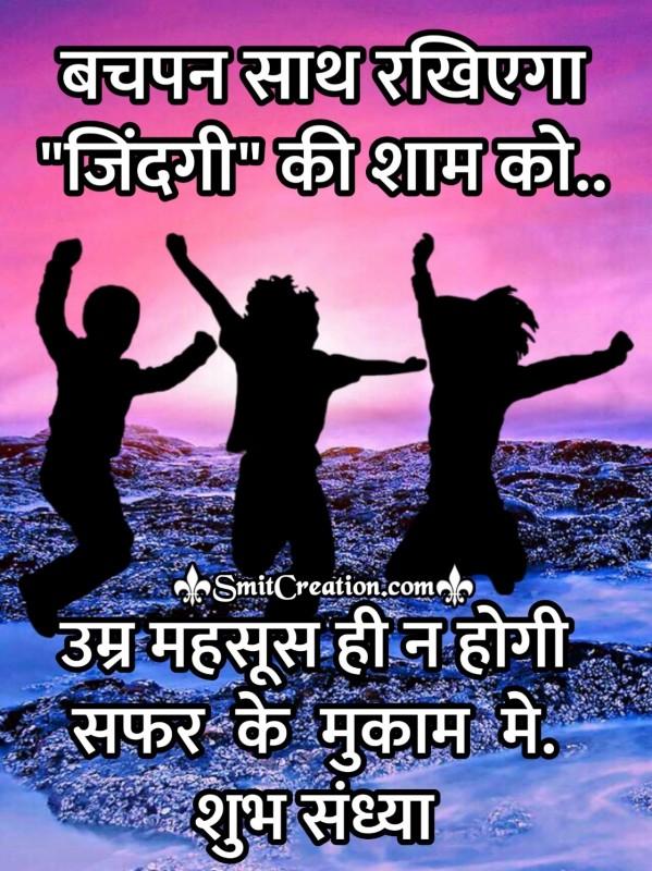 Shubh Sandhya Bachpan Suvichar