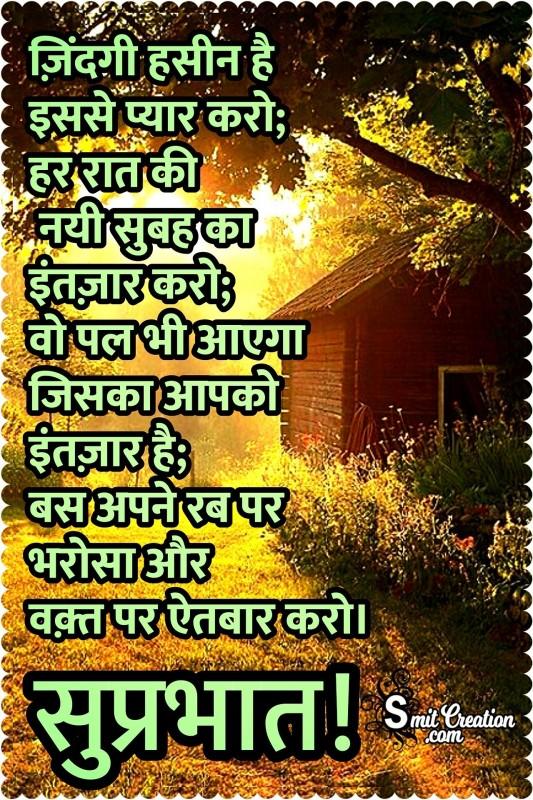 Suprabhat – Zindgi Haseen Hai Isse Pyar Karo