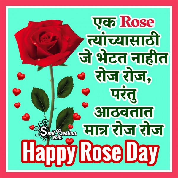 Happy Rose Day Marathi Whatsapp Message