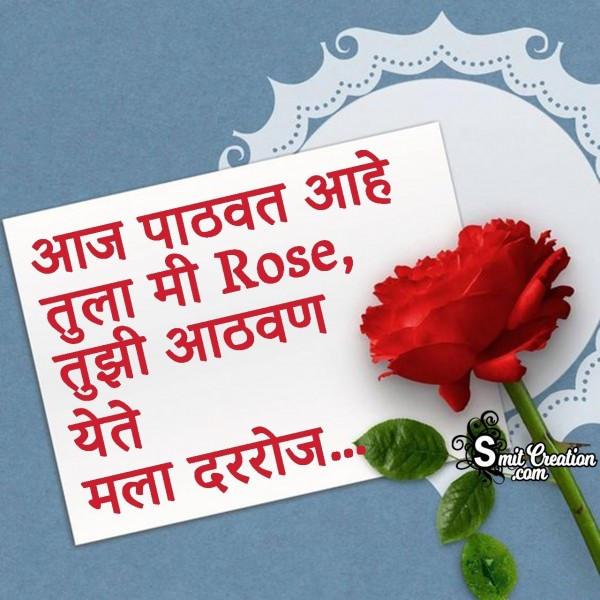 Happy Rose Day Marathi Message