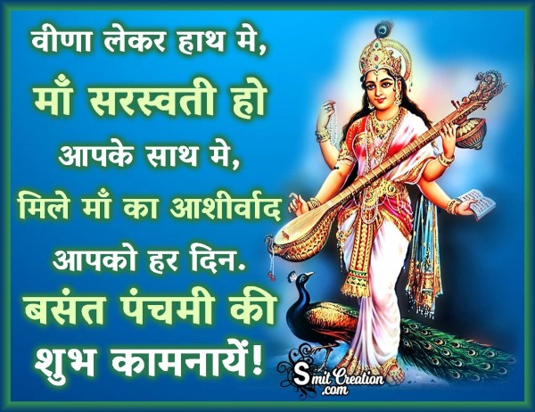 Vasant Panchami Ki Shubhkamnaye